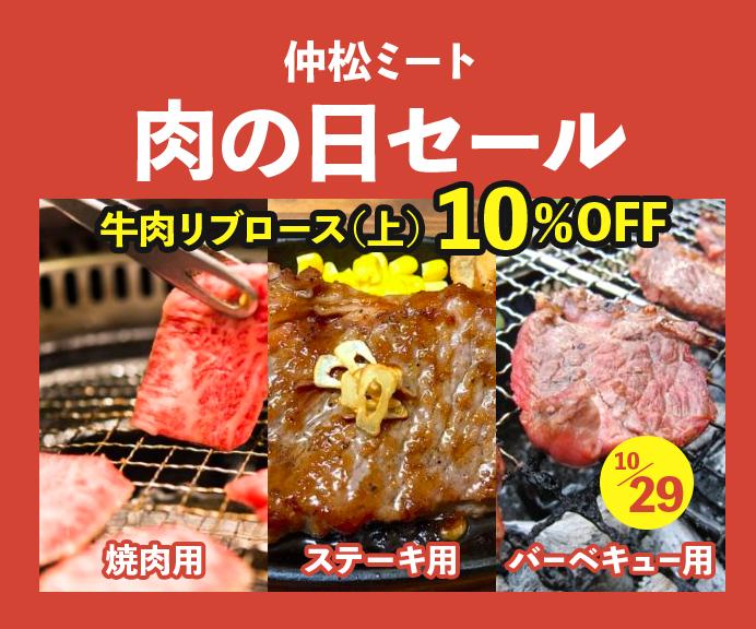 毎月29日はお肉の日セールを開催!(10月)