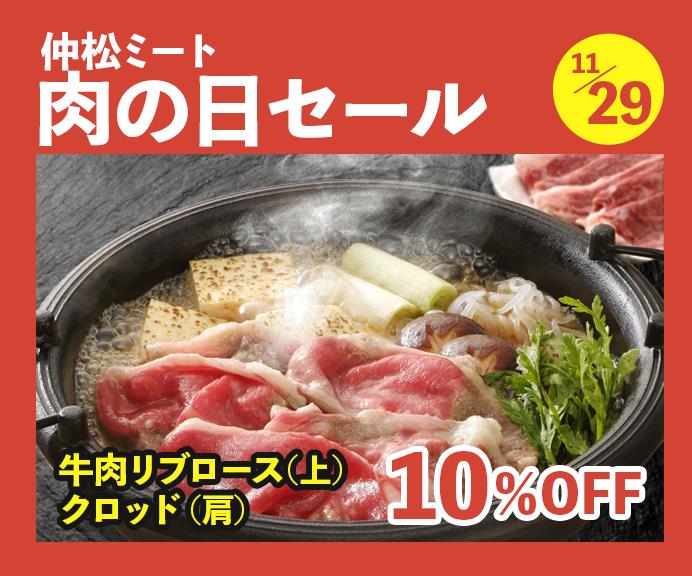 毎月29日はお肉の日セールを開催!(11月)